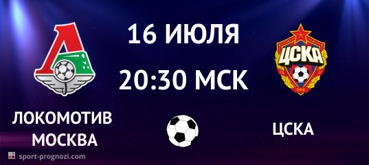 Локомотив Москва – ЦСКА 16 июля