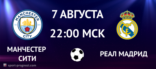 Манчестер Сити – Реал Мадрид. Прогноз на 7 августа