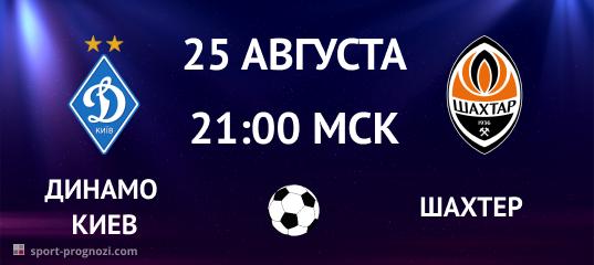 Динамо Киев – Шахтер. Прогноз на 25 августа
