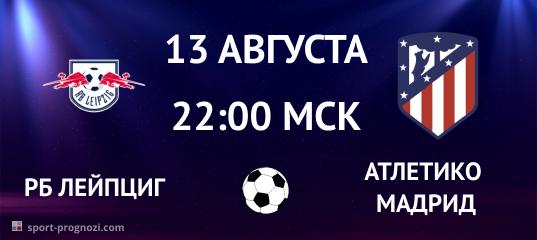 РБ Лейпциг – Атлетико Мадрид. Прогноз на 13 августа