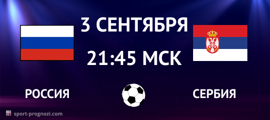 Россия – Сербия. Прогноз на 3 сентября