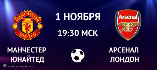 Манчестер Юнайтед– Арсенал Лондон. Прогноз на 1 ноября