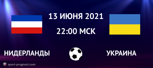 Нидерланды – Украина. Прогноз на 13 июня 2021