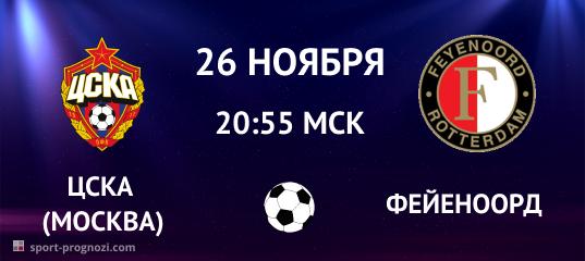 ЦСКА (Москва) – Фейеноорд. Прогноз на 26 ноября