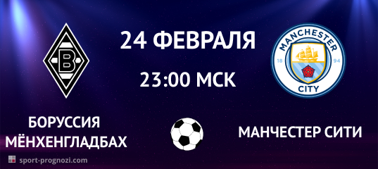 Боруссия Мёнхенгладбах – Манчестер Сити. Прогноз на 24 февраля 2021