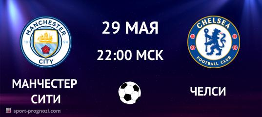 Манчестер Сити – Челси. Прогноз на 29 мая 2021