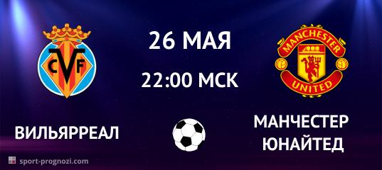 Вильярреал – Манчестер Юнайтед. Прогноз на 26 мая 2021